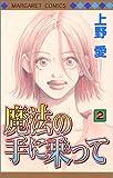 魔法の手に乗って (2) (マーガレットコミックス (3265))