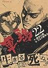 軍鶏 第22巻 2005年10月21日発売