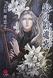 銀の鎮魂歌 / 吉原 理恵子 のシリーズ情報を見る
