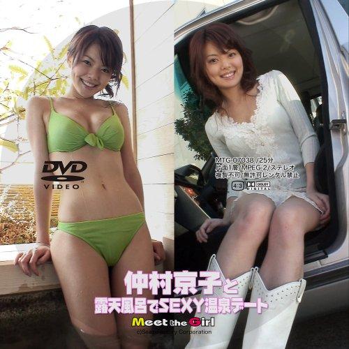 仲村京子と露天風呂でSEXY温泉デート [Meet the Girl] [DVD]