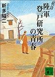 秘話 陸軍登戸研究所の青春 (講談社文庫)