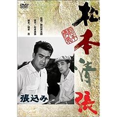 張込み [DVD]