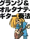 必ず役立つ  グランジ&オルタナティヴギター奏法