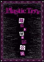 ��̤���̩�θ�� [DVD](�߸ˤ��ꡣ)