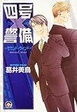 四号×警備~セカンド・ウィンド (GUSH COMICS)