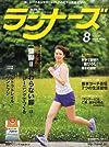 ランナーズ 2012年 08月号 [雑誌]