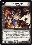 デュエルマスターズ 【ギガザンダ】 DM16 29/55