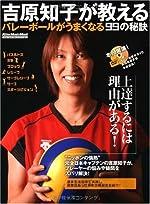 吉原知子が教える バレーボールがうまくなる99の秘訣(DVD付き) (リットーミュージック・ムック)