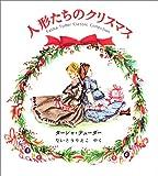人形たちのクリスマス―ターシャ・テューダークラシックコレクション (ターシャ・テューダークラシックコレクション)