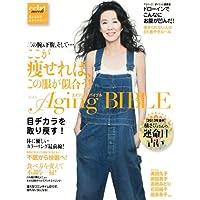 Aging BIBLE 表紙画像