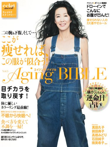 Aging BIBLE 2013年Vol.5 大きい表紙画像