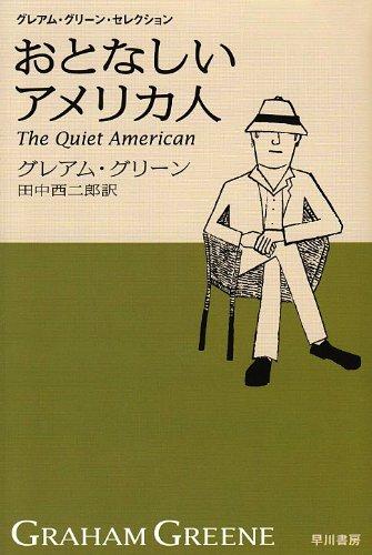 おとなしいアメリカ人 ハヤカワepi文庫