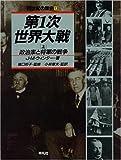 第1次世界大戦 (上) (20世紀の歴史 13)