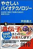 「科学的に考える」ことと「ゲノムの理解」の必要性。BSE問題は「ウソ」で解決?