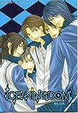 Ice kingdom blue―同人誌アンソロジー集 (MARoコミックス)