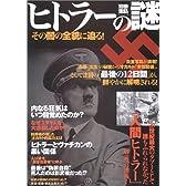 ヒトラーの謎―その闇の全貌に迫る! (別冊宝島 (1174))