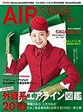 AIR STAGE (エア ステージ) 2016年9月号