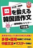 口を鍛える韓国語作文―語尾習得メソッド 中級編 (CDブック)