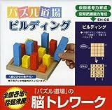 ビルディング [パズル道場] 1 ([教育玩具]) -