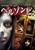 クライヴ・バーカー ヘルゾンビ [DVD]
