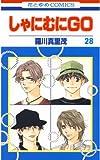 しゃにむにGO 28 (花とゆめコミックス)