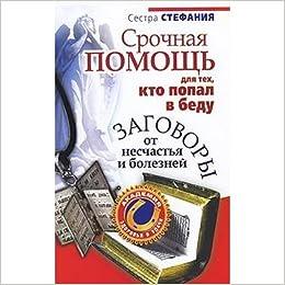popal v bedu. Zagovory ot neschastya i bolezney (Russian) Paperback
