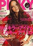 PINKY (ピンキー) 2008年 09月号 [雑誌]