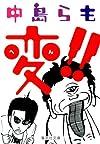 変!! (集英社文庫)