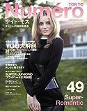 Numero TOKYO (ヌメロ・トウキョウ) 2011年 09月号 [雑誌]