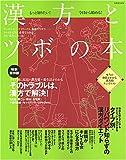 漢方とツボの本―もっと知りたい!今日から始める! (別冊週刊女性)