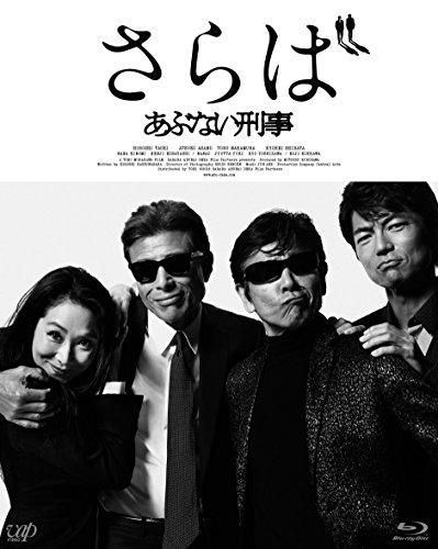 さらば あぶない刑事(数量限定生産版)[Blu-ray/ブルーレイ]