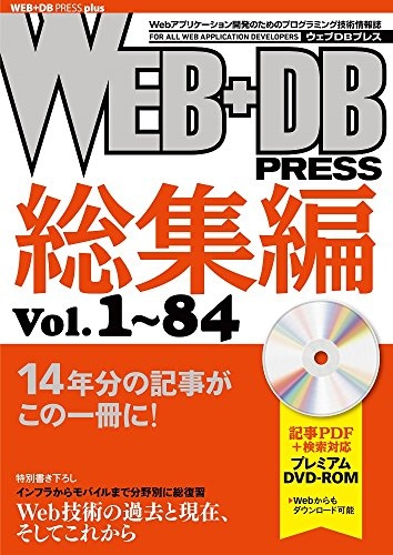 WEB+DB PRESS総集編[Vol.1~84] (WEB+DB PRESS plus) -