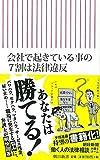 朝日新聞「働く人の法律相談」弁護士チーム / 朝日新聞「働く人の法律相談」弁護士チーム のシリーズ情報を見る