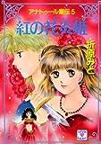 アナトゥール星伝(5) 紅の花炎姫 (講談社X文庫―ホワイトハート)
