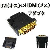 HDMI DVI変換アダプタ HDMI→DVI adapter HDMI to DVI変換 DVI [オス]←→HDMI [メス]どっちも変換可能 画質の劣化を防ぐ金メッキ加工 テレビ/DVD/モニターなどに HDMI to DVI HDMI...