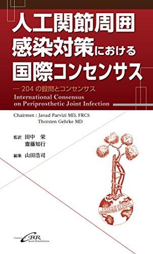 人工関節周囲感染対策における国際コンセンサス―204の設問とコンセンサス