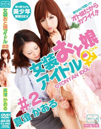 女装おと娘 アイドル #2 [DVD]