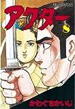 アクター(8) (モーニングKC)