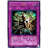 LE5-008 UR クローン複製【遊戯王シングルカード】