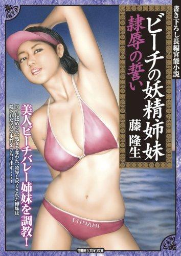 ビーチの妖精姉妹 恥辱の誓い (竹書房文庫 SL 169)