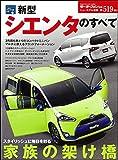 新型シエンタのすべて (モーターファン別冊・ニューモデル速報 第519弾)