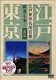 江戸東京名所百景廣重を歩く 夏篇[DVD] (2)