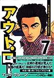 アウト・ロー 7 (ヤングマガジンコミックス)