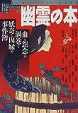 幽霊の本―血と怨念が渦巻く妖奇と因縁の事件簿 (New sight mook―Books esoterica)