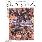 風の旅人 (Vol.12(2005))