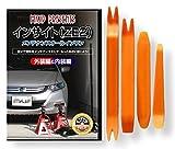 インサイト (ZE2) メンテナンス オールインワン DVD 内装 & 外装 セット + 内張り 剥がし (はがし) 外し ハンディリムーバー 4点 工具 + 軍手 セット【little Monster】 ホンダ 本田 HONDA C056