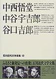 石川近代文学全集 (13)