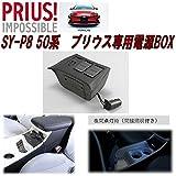 槌屋ヤック ソケット トヨタ 50系 プリウス専用 電源BOX SY-P8