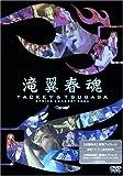 滝翼春魂 [DVD]