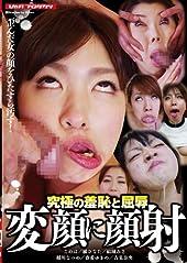 究極の羞恥と屈辱 変顔に顔射 [DVD]